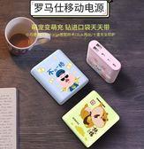 行動電源-充電寶10000毫安 迷妳可愛便攜卡通超萌移動電源手機通用-奇幻樂園