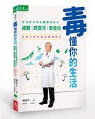(二手書)毒懂你的生活:環境醫學專家陳保中教你減塑、防空污、安全住,打造不受污..