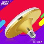 美凌LED燈泡大功率超亮飛碟燈家用E27螺口節能燈廠房車間照明光源 js15043『miss洛羽』