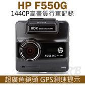 【贈16G+3孔+車架+車用收納袋】HP F550G 1440P 高畫質行車記錄器 測速警示 GPS 重力感測 疲勞警示