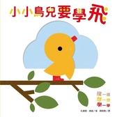 小小鳥兒要學飛【城邦讀書花園】