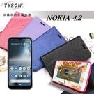 【愛瘋潮】諾基亞 Nokia 4.2 冰晶系列 隱藏式磁扣側掀皮套 保護套 手機殼