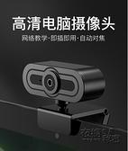 攝像頭 usb外置攝像頭高清美顏1080P電腦臺式機帶麥克風話筒考研復試一體筆記本720P 衣櫥秘密