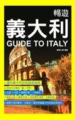 (二手書)暢遊義大利