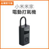【妃凡】台灣官方版!小米米家電動打氣機 汽車打氣機 電動充氣機 米家打氣機 77