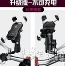 摩托車手機支架無線充電自行車 電動車多功能騎行固定架帶USB快充 小時光生活館