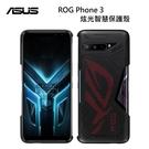 【高飛網通】ASUS 華碩 ZS661KS ROG PHONE 3 炫光智慧保護殼 台灣公司貨 免運