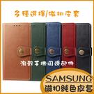 三星 S8 S9 S10+ S20 S20+ S10 S8+ S9+ 圓扣純色皮套 插卡保護套 翻蓋軟殼 磁扣手機殼