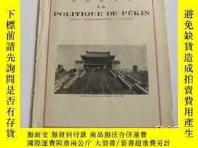 二手書博民逛書店民國原版8開罕見北京政聞報 第24期 1929年出版 孫中山逝世