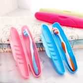 【Love Shop】創意時尚可攜帶式牙刷盒 旅行必備防塵無菌 牙刷收納盒