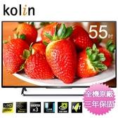 (現貨)Kolin歌林55吋液晶顯示器+視訊盒 KLT-55EVT01~含運不含拆箱定位