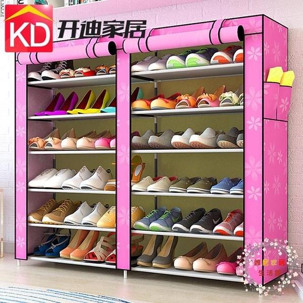 鞋櫃鞋架開迪雙排簡易多層鞋櫃防塵布鞋櫃組裝收納簡約現代加固鞋架 JY【限時八折】