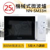 獨下殺【國際牌Panasonic】25L機械式微波爐 NN-SM33H