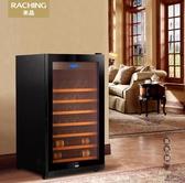 電子酒櫃 Raching/美晶RC650S紅酒櫃恒溫冰箱酒櫃子實木家用茶葉冷藏櫃冰吧『黑色妹妹』