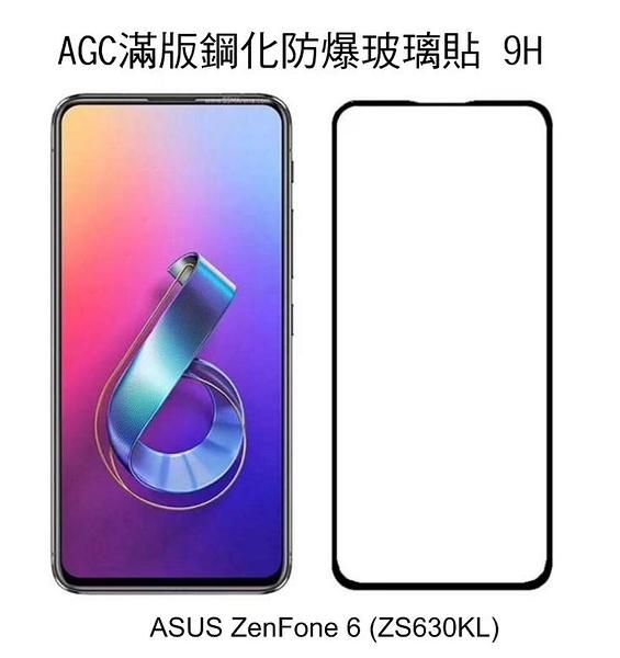 ☆愛思摩比☆AGC ASUS ZenFone 6 (ZS630KL) CP+ 滿版鋼化玻璃保護貼 全膠貼合 9H