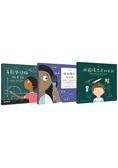 不簡單女孩1 3 繪本套書組《用圖像思考的女孩 有數學頭腦的女孩 眼光獨到的女孩