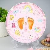 寶寶手足印泥手腳印泥紀念品兒童嬰兒新生兒長久保存滿月百天 【極速出貨】