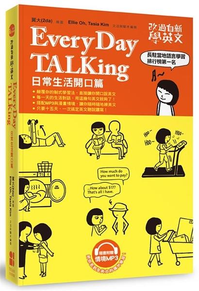 (二手書)改過自新學英文:Every Day TALKing日常生活開口篇