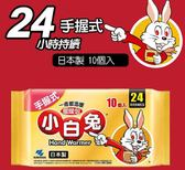 【搶先特賣-預購區11/1開始出貨】小白兔暖暖包-手握式(10片X24包/箱)