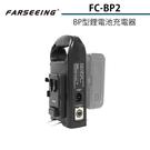 【EC數位】Farseeing 凡賽 FC-BP2 BP型鋰電池充電器 BP型廣播級攝錄機充電 影視中心設備供電