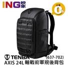 【24期0利率】Tenba Axis Tactical 24L 軸戰術軍規後背包 637-702 開年公司貨 雙肩相機包