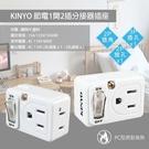 KINYO節電1開2插分接器插座