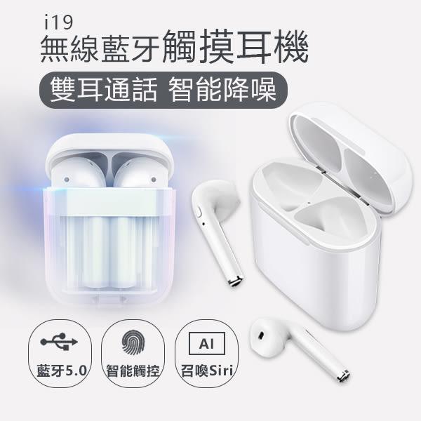 【現貨】耳機 藍牙耳機 無線藍芽耳機 i19 彈窗真無線藍芽5.0 tws 運動耳機 雙通話入耳式無線耳機