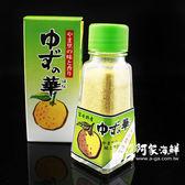 日之影柚子粉★日本原裝進口20g±5%/瓶
