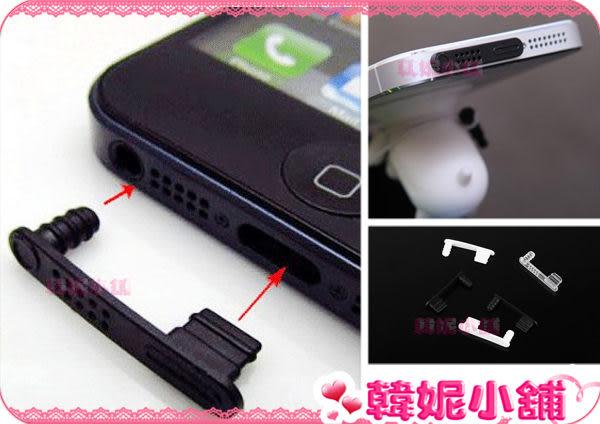 韓妮小舖 IPHONE5 數據孔 充電孔防塵塞 耳機塞+傳線線孔 iphone 5 可愛【120383】