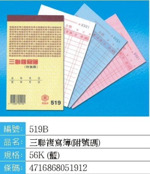 萬國牌 519B 56k 三聯複寫簿(附號碼)  9.3*15.3cm