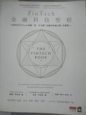 【書寶二手書T6/大學商學_DCJ】FinTech金融科技聖經_蘇珊‧契斯蒂