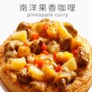 瑪莉屋口袋比薩pizza【南洋果香咖哩披...
