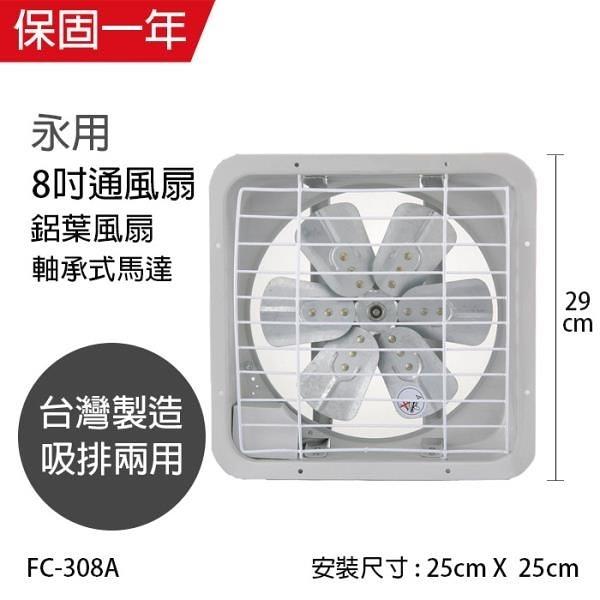 【南紡購物中心】【永用牌】MIT 台灣製造8吋耐用馬達吸排風扇(鋁葉) FC-308A
