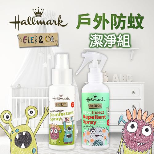 Hallmark合瑪克 怪獸派對 戶外防蚊潔淨組【BG Shop】抗菌噴霧+防蚊噴霧