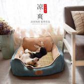 泰迪狗窩可拆洗四季寵物墊子大型中型小型犬比熊金毛狗狗屋用品床  WY 【快速出貨八折免運】