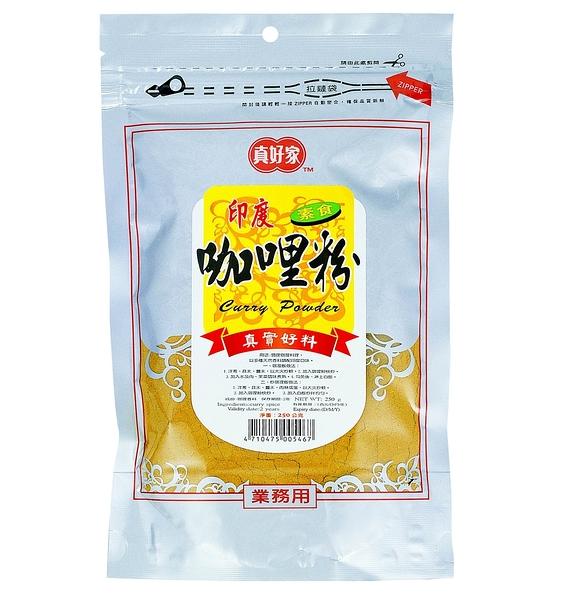 【真好家】250g印度咖哩粉(拉鍊包)