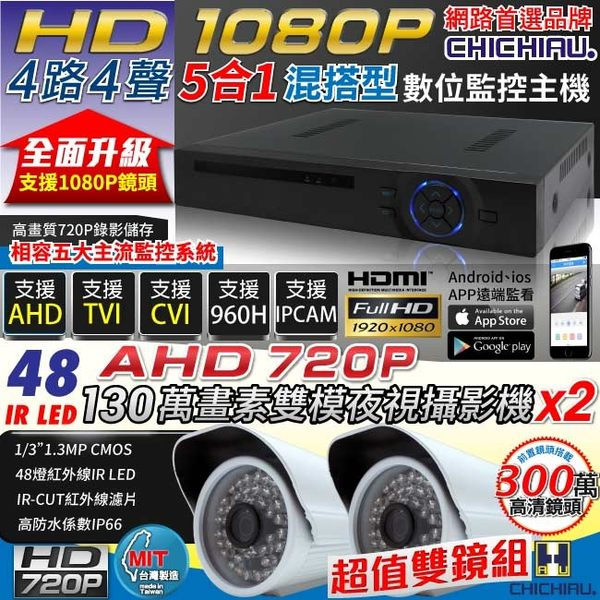 【CHICHIAU】AHD 4路4聲 1080P數位高清遠端監控套組(含720P 130萬畫素48燈紅外線監視器攝影機x2)