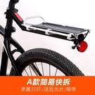 自行車後座架快拆山地車後貨架騎行裝備單車...