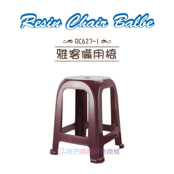 【我們網路購物商城】聯府 RC627-1 雅客備用椅 RC6271 塑膠椅 餐廳椅 椅子