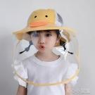 面罩 漁夫帽可愛小黃鴨幼兒兒童防護帽子擋面罩 育心館