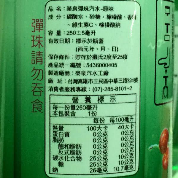 【榮泉】彈珠汽水 (原味) 250g× 6入