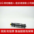 LG樂金 掃地機器人耗材 底部清潔刷 (...