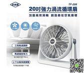 現貨 《小太陽》110v 20吋強力渦流循環扇TF-208 科技藝術館