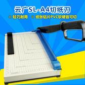 (低價促銷)裁紙機 12寸A4切紙刀雲廣SLA4手動切紙機辦公切刀相片切紙器裁紙刀裁紙器xw