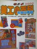 【書寶二手書T8/少年童書_YKI】美工小百科-海報宣導篇_禹宙創意工作室
