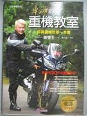 【書寶二手書T3/雜誌期刊_XEG】車神的重機教室-認識重機的第一本書_陳雙全