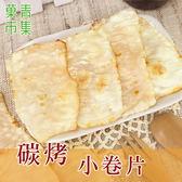 碳烤小卷片(飛卷片)150G大包裝 香Q嚼勁 團購點心【菓青市集】
