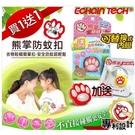 【161608136】(Echain Tech)熊掌防蚊扣 X1入組 -贈可替換式內膽x1(共含2入內膽)