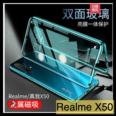 【萌萌噠】OPPO Realme X3 X50 pro 亮劍雙面玻璃系列 萬磁王磁吸保護殼 金屬邊框+雙面玻璃 手機殼