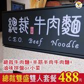 總裁牛肉麵  總裁雙盛 雙人套餐